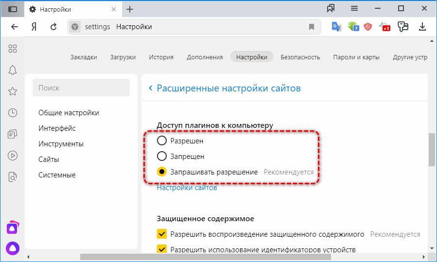 Запрет доступа Яндекс.Браузер