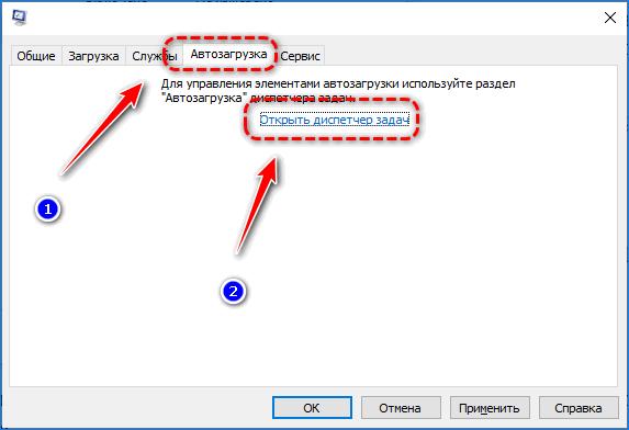 Запуск Диспетчера задач Яндекс.Браузер