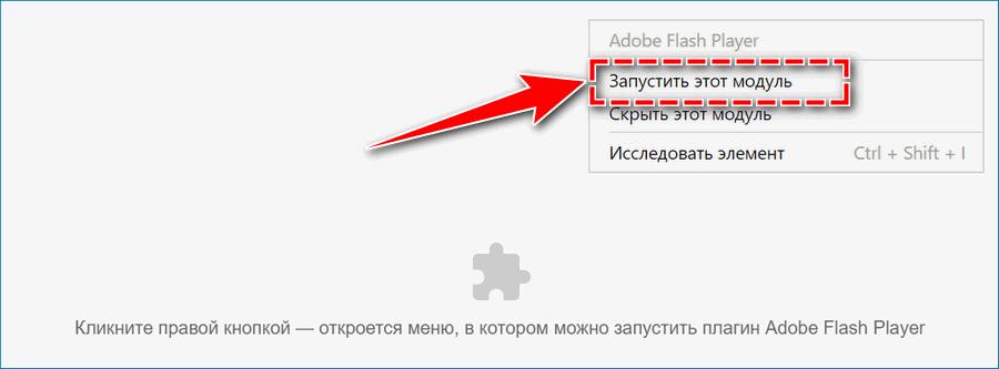 Запуск модуля в Яндекс Браузере