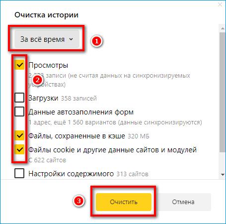 Запуск очистки истории в Яндекс Браузере