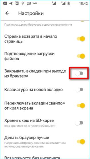 Запуск предыдущих вкладок при открытии Яндекс Браузера