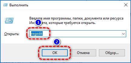 Запуск редактора реестра Яндекс.Браузер