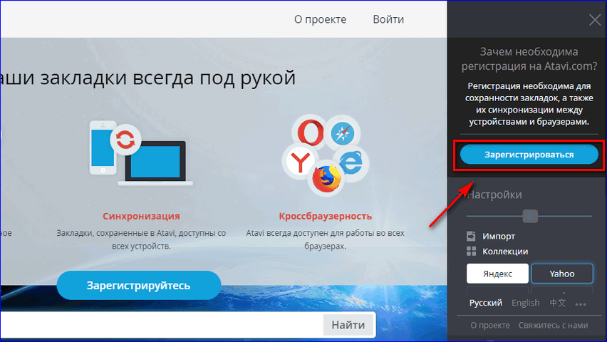 Зарегистрировать аккаунт в atavi