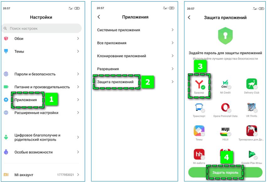 Защита Yandex