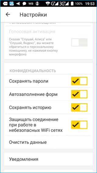 Защита соединения в мобильном Яндекс Браузере