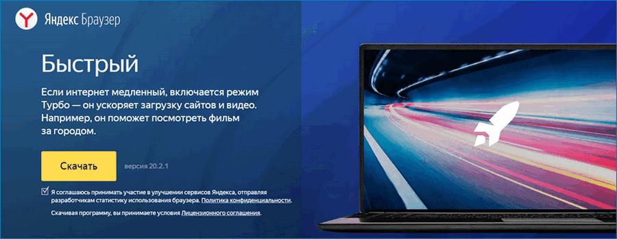 1 — Страница для скачивания Яндекс Турбо