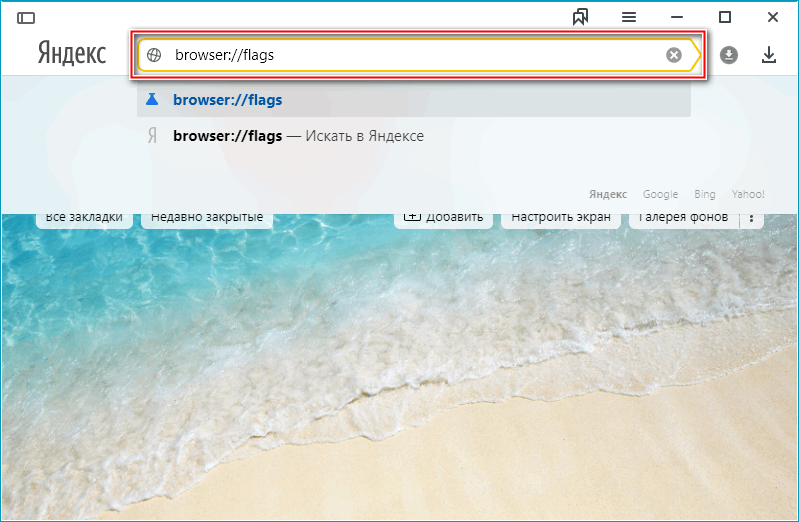 Адресная строка в Яндекс Браузере