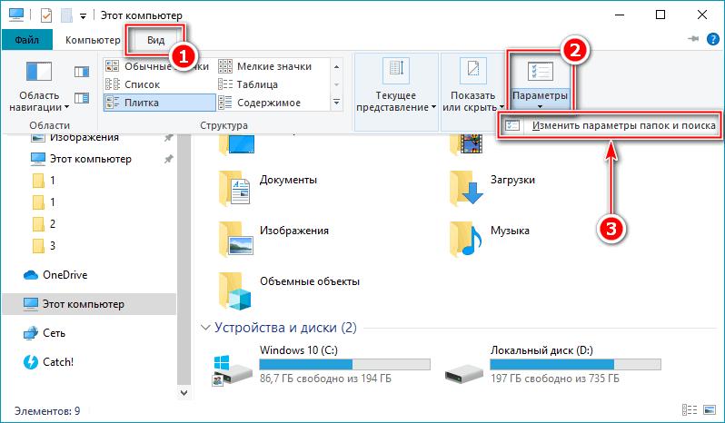 Изменение параметров поиска на Windows 10