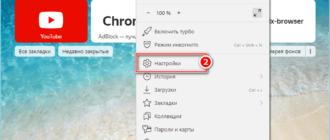 Кнопка настроек в Яндекс Браузере