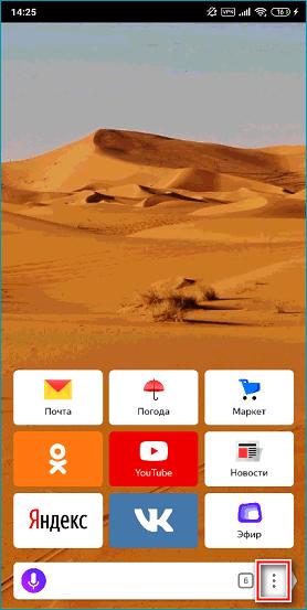 Кнопка настроек в мобильном Яндекс Браузере