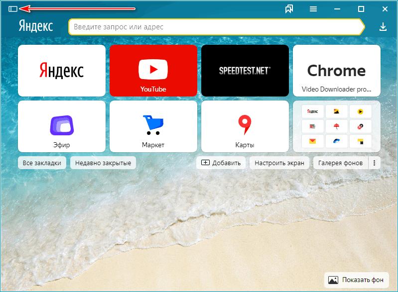 Кнопка открытия панели управления в Яндекс Браузере