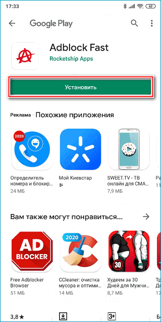 Кнопка установки приложения Adblock Fast