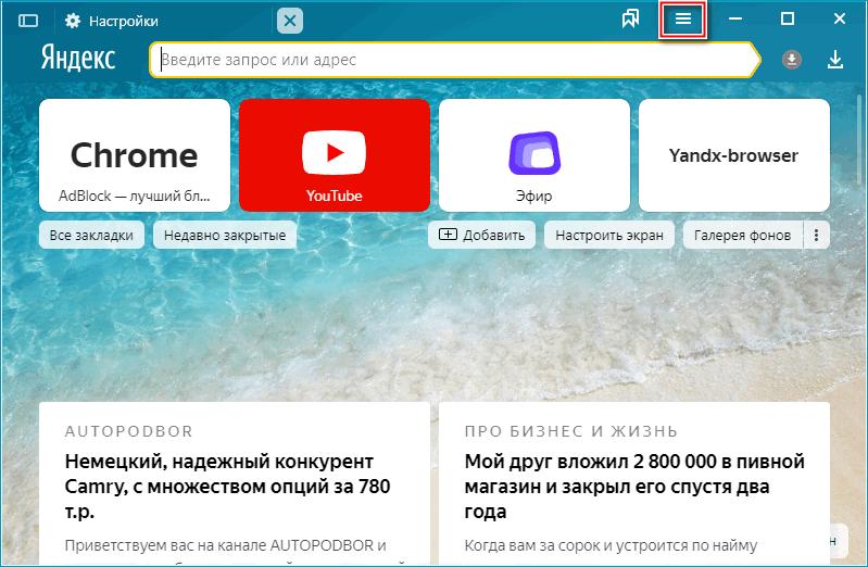 Кнопка входа в генеральное меню Яндекс Браузера