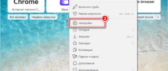 Меню настроек в Яндекс Браузере