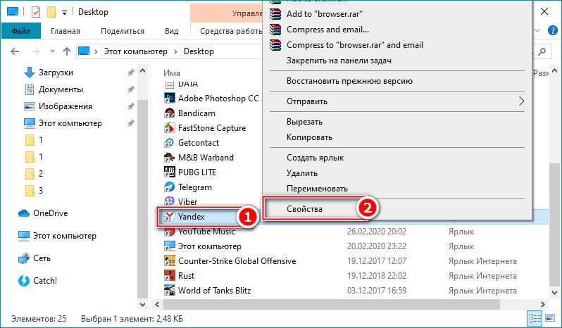 Пункт свойств Яндекс Браузера
