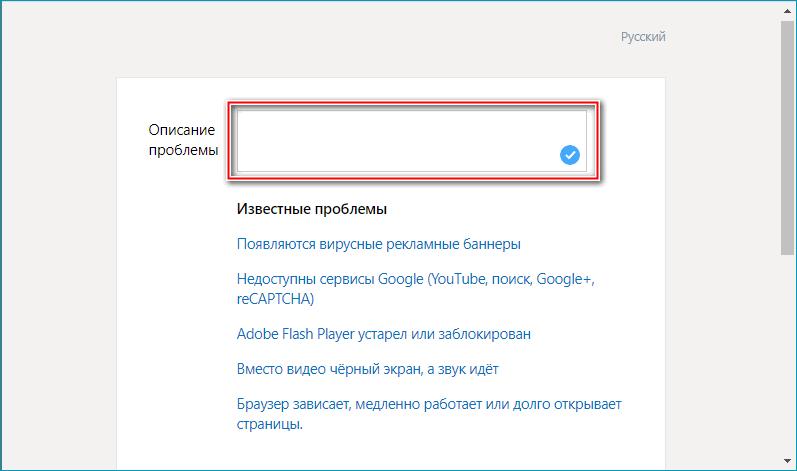 Строка описания проблемы в техподдержке Яндекс Браузера