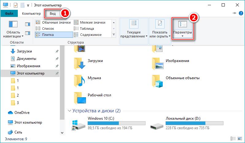 Вкладка вида и кнопка параметров в компьютере Windows 10