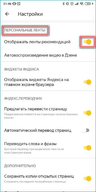 Включение ленты рекомендаций в мобильном Яндекс Браузере