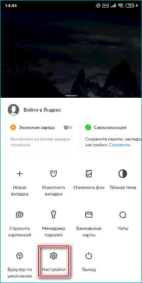 Иконка настроек в мобильном Яндекс Браузере