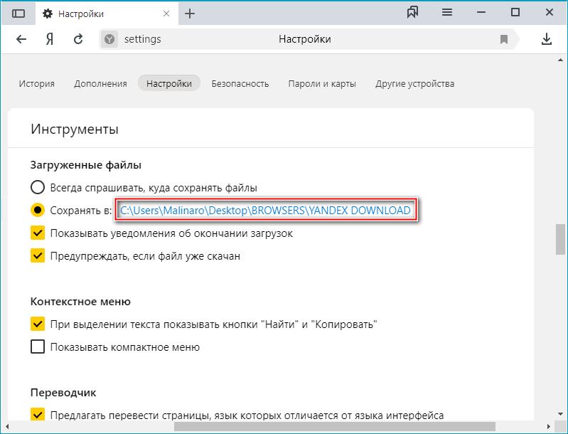 Измененный путь загрузки файлов в Яндекс Браузере