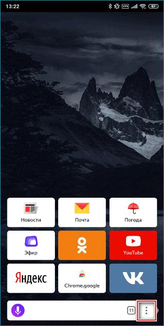 Кнопка для входа в меню в мобильном Яндекс Браузере