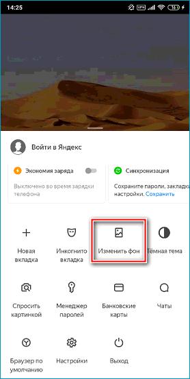 Кнопка изменения фона в мобильном Яндекс Браузере