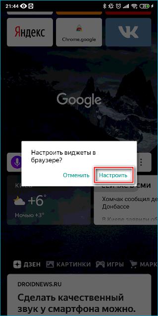 Кнопка настройки виджетов в мобильном Яндекс Браузере