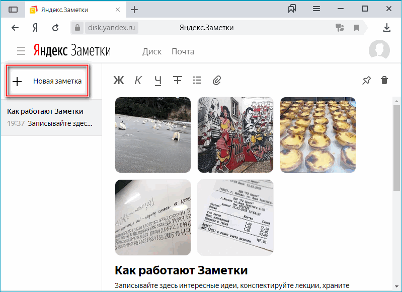 Кнопка создания заметки в Яндекс.Браузере