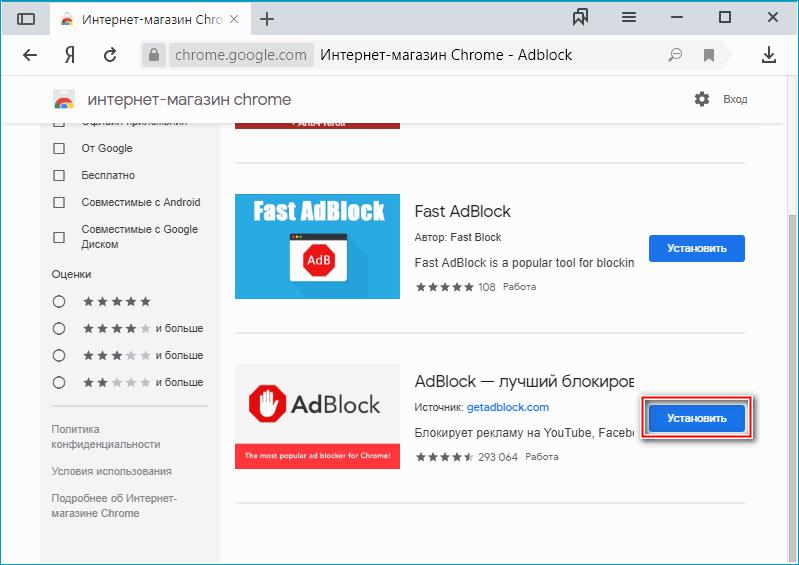 Кнопка установки расширения в магазине Chrome