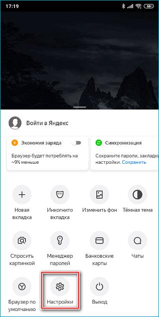 Кнопка входа в настройки в мобильном Яндекс Браузере