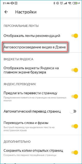 Параметр автовоспроизведения видео в Дзене в мобильном Яндекс Браузере