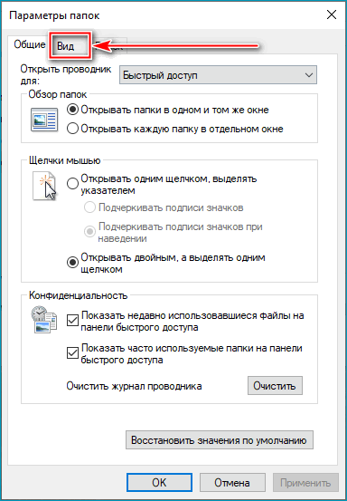 Подвкладка вида в Windows 10