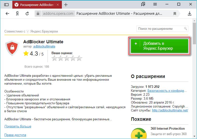 Кнопка добавления расширения в Яндекс Браузер из Opera