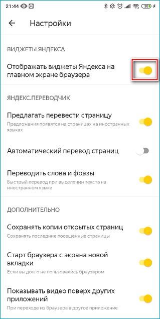 Кнопка отключения виджетов в мобильном Яндекс Браузере