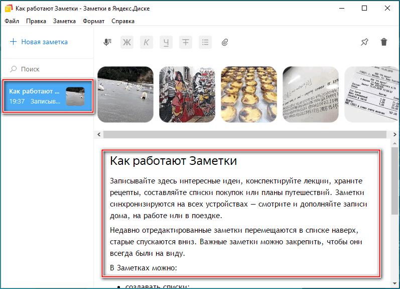Стандартная заметка с руководством в Яндекс.Диске