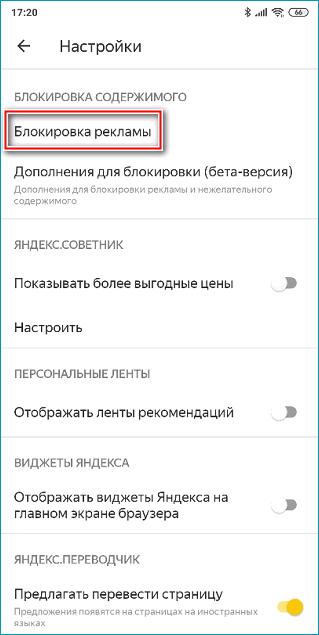 Строка блокировки рекламы в мобильном Яндекс Браузере