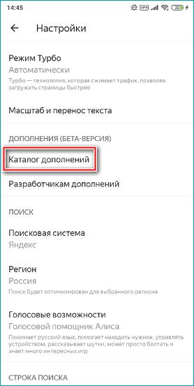 Строка дополнений в мобильном Яндекс Браузере
