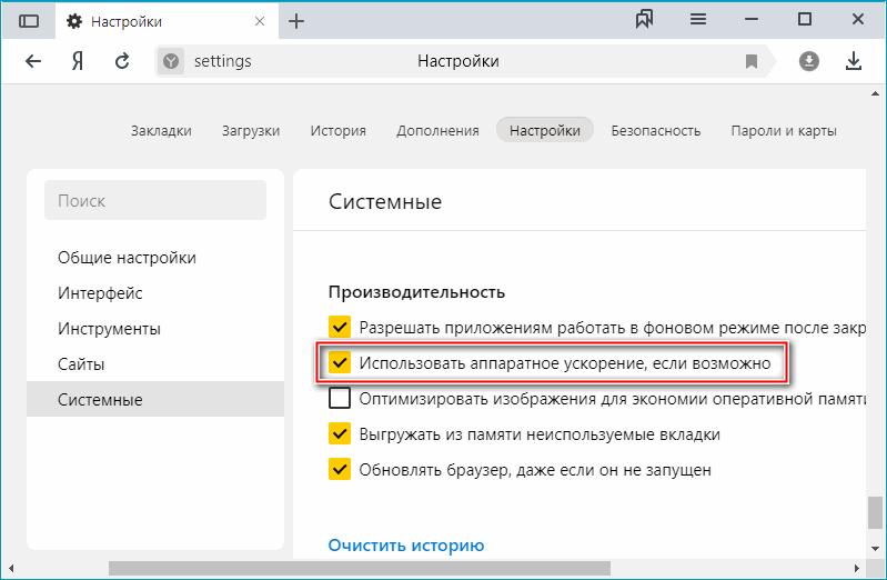 Строка отключения аппаратного ускорения в в Яндекс Браузере