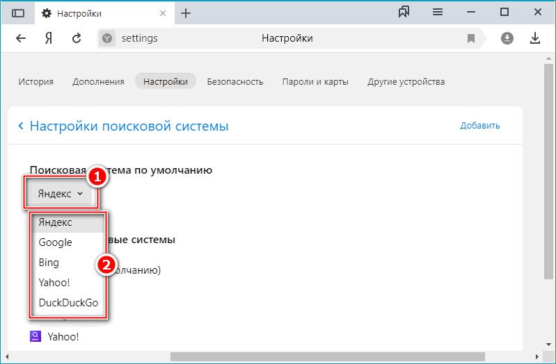 Варианты выбора поисковой системы в Яндекс Браузере