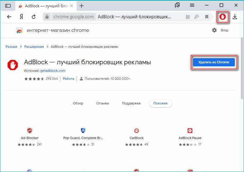 Иконка установленного расширения в Яндекс Браузере