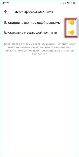 Индикаторы для активации блокировки рекламы в мобильном Яндекс Браузере