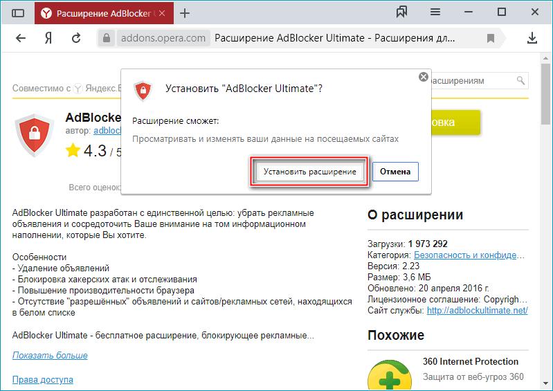 Кнопка подтверждения установки расширения в магазине Opera