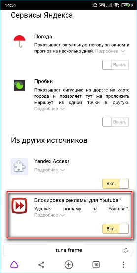 Окно с установленным расширением в Яндекс Браузере