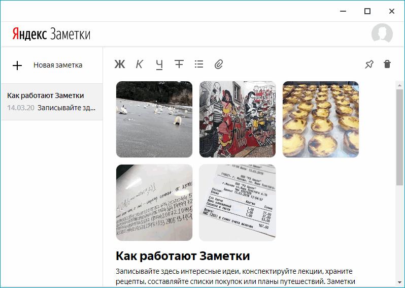 Окно заметок открытых через панель в Яндекс Браузере