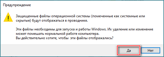 Подтверждения отказа от скрытия файлов в Windows 10