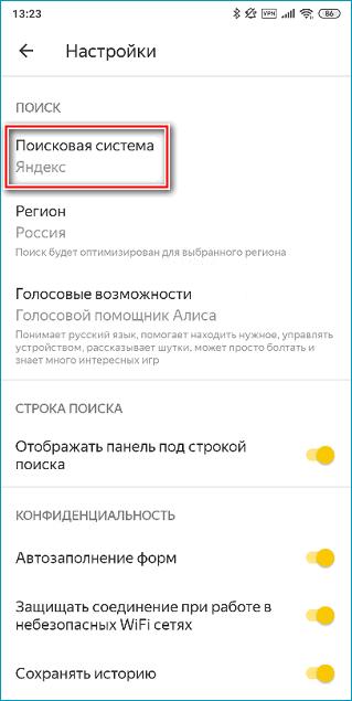 Строка настройки поисковой системы в мобильном Яндекс Браузере