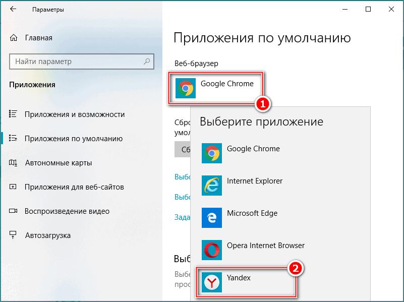 Строка выбора браузера по умолчанию в Windows 10