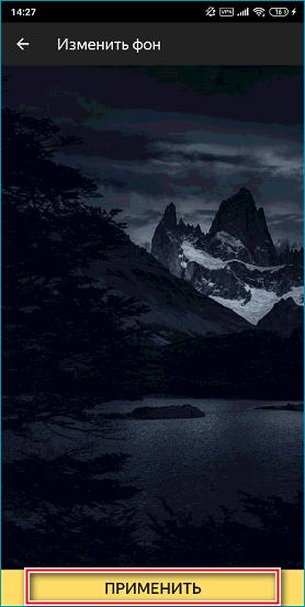 Кнопка применения выбранного фона в мобильном Яндекс Браузере