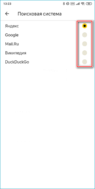 Варианты поисковых систем в мобильном Яндекс Браузере