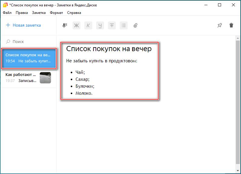 Синхронизация и сохранение заметки в Яндекс.Диске на Windows